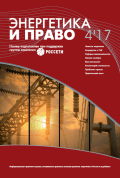 """Energy and Law"" Journal Published an Article of Yuri Pustovit"